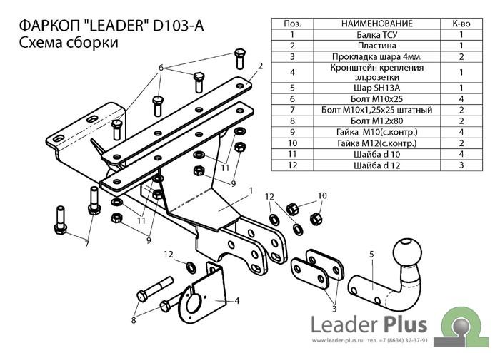 Лидер Плюс D103-A