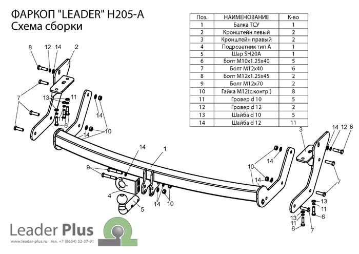 Лидер Плюс H205-A