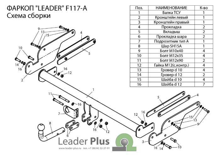 Лидер Плюс F117-A