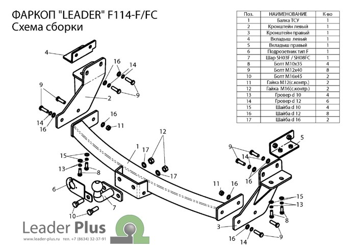 Лидер Плюс F114-F(N)
