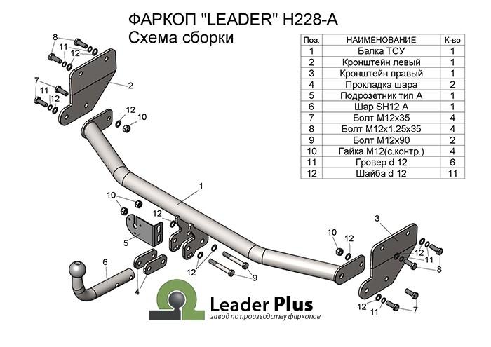 Лидер Плюс H228-A