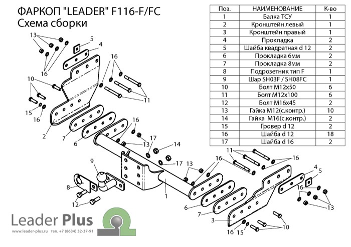 Лидер Плюс F116-FC