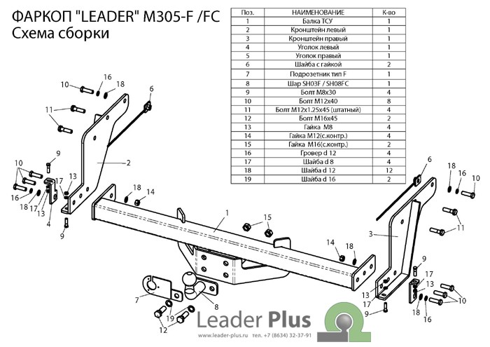 Лидер Плюс M305-F
