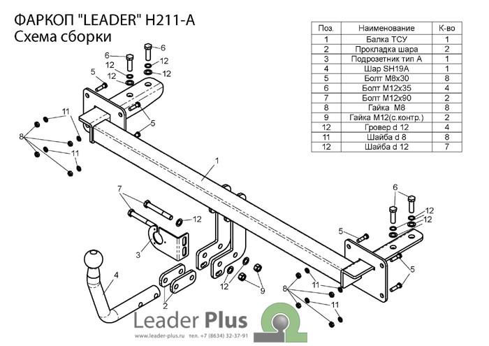 Лидер Плюс H211-A