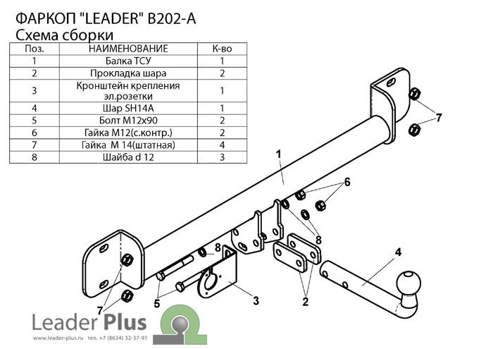 Лидер Плюс B202-A