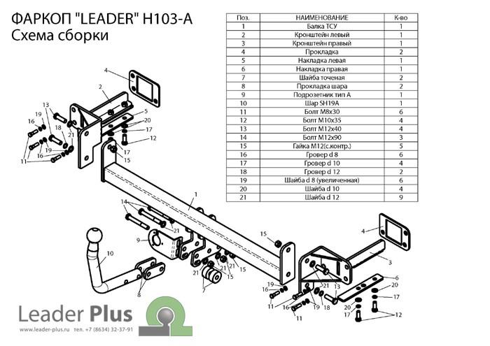 Лидер Плюс H103-A