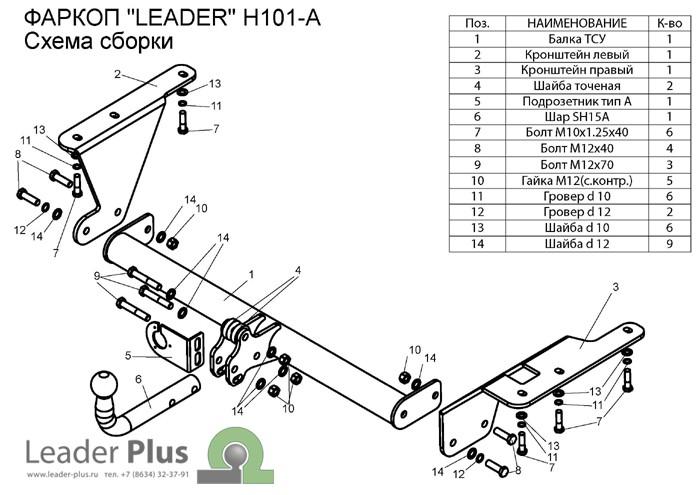 Лидер Плюс H101-A