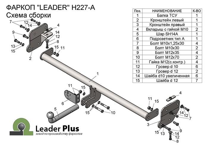 Лидер Плюс H227-A