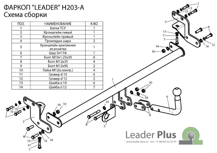 Лидер Плюс H203-A