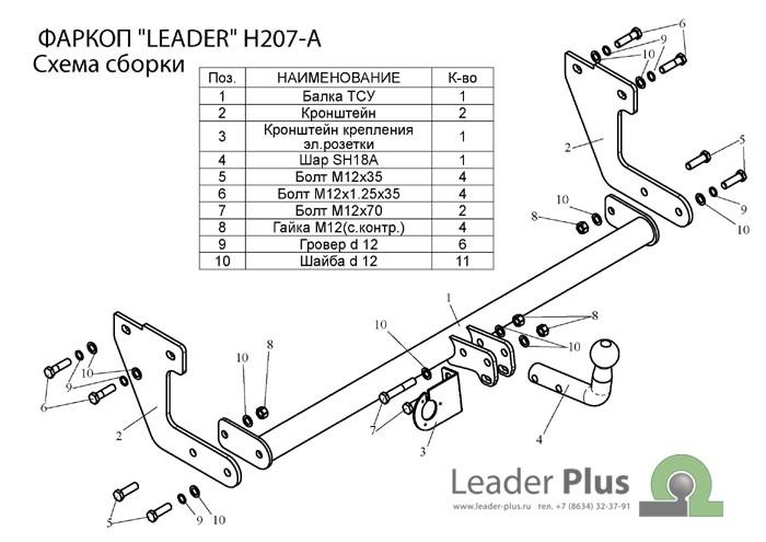 Лидер Плюс H207-A