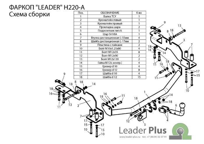 Лидер Плюс H220-A