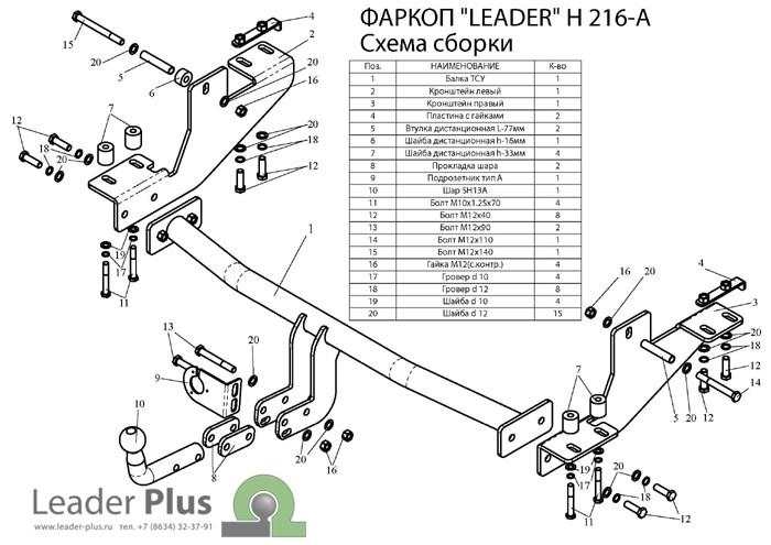 Лидер Плюс H216-A
