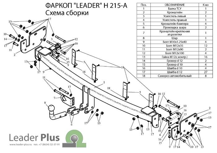 Лидер Плюс H215-A