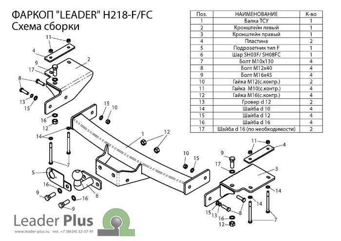Лидер Плюс H218-FC