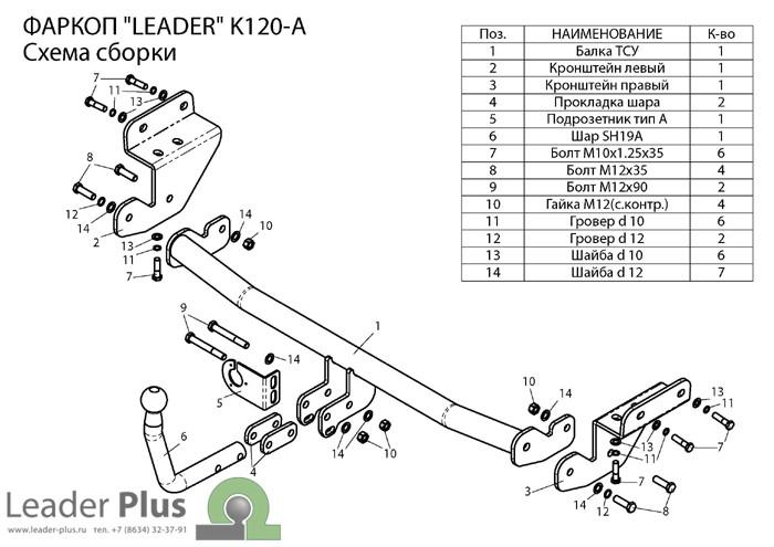Лидер Плюс K120-A