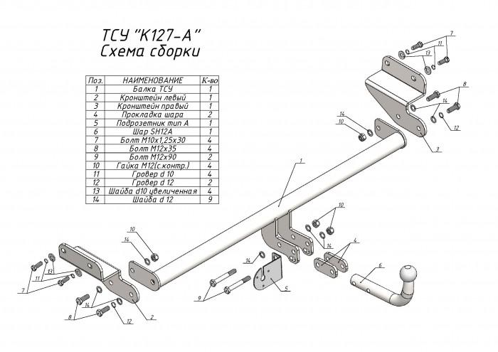 Лидер Плюс K127-A