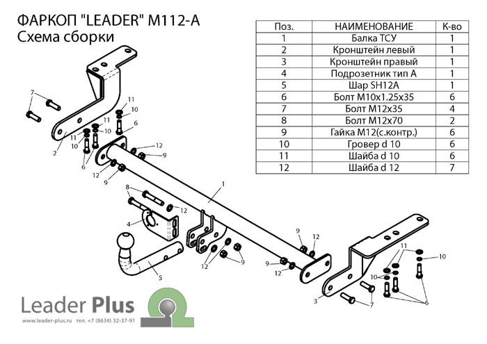 Лидер Плюс M112-A