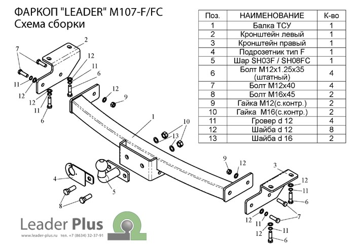 Лидер Плюс M107-F(N)