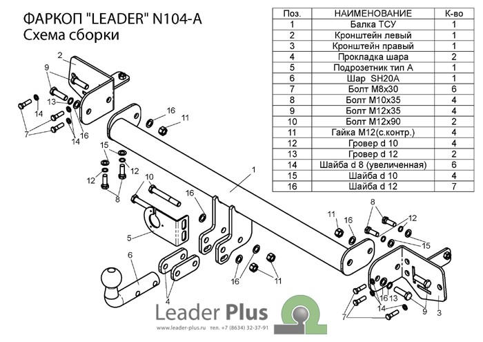 Лидер Плюс N104-A