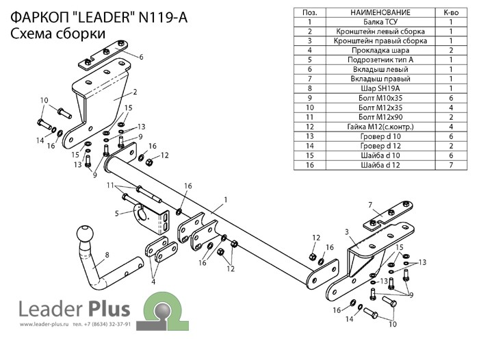 Лидер Плюс N119-A