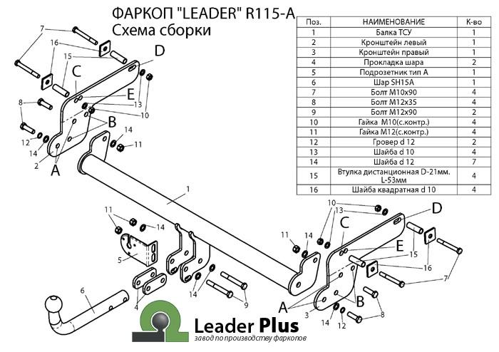 Лидер Плюс R115-A