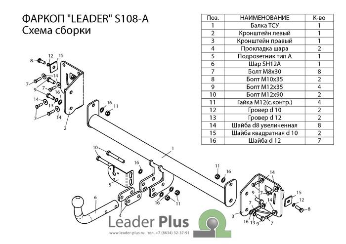 Лидер Плюс S108-A