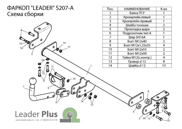 Лидер Плюс S207-A