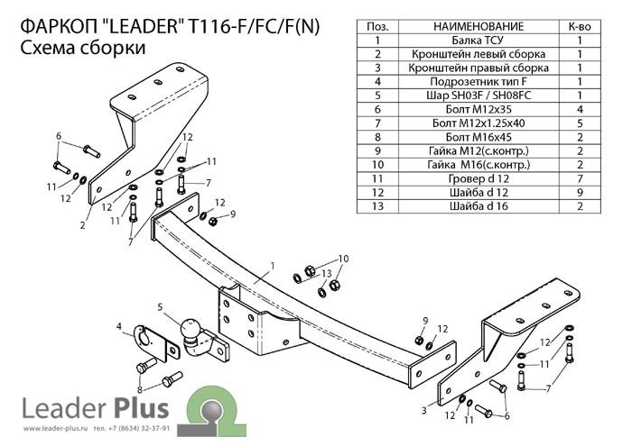 Лидер Плюс T116-F