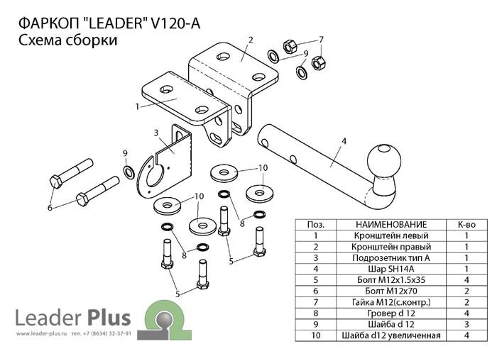 Лидер Плюс V120-A