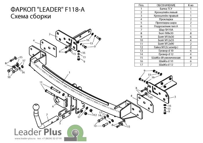 Лидер Плюс F118-A