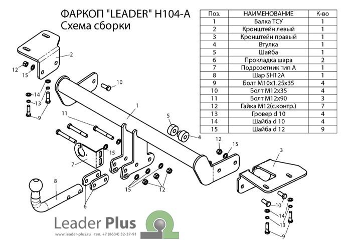 Лидер Плюс H104-A