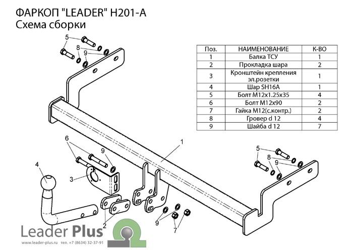Лидер Плюс H201-A