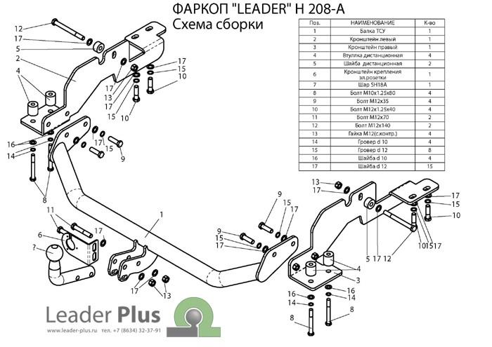 Лидер Плюс H208-A