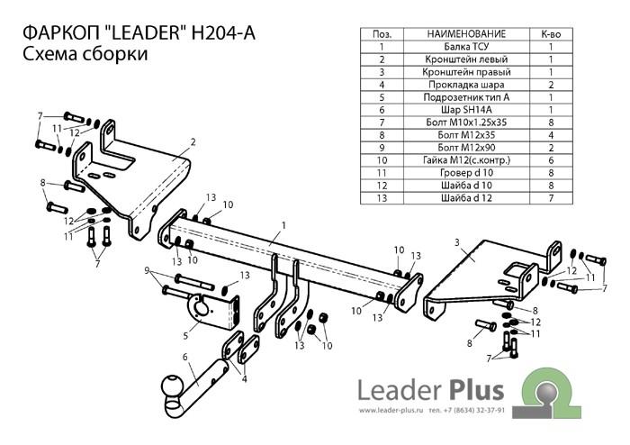 Лидер Плюс H204-A