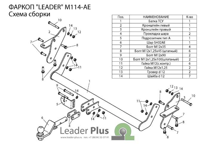 Лидер Плюс M114-AE