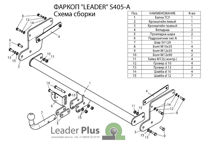 Лидер Плюс S405-A