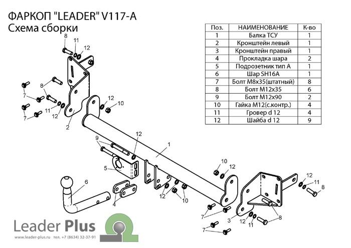 Лидер Плюс V117-A
