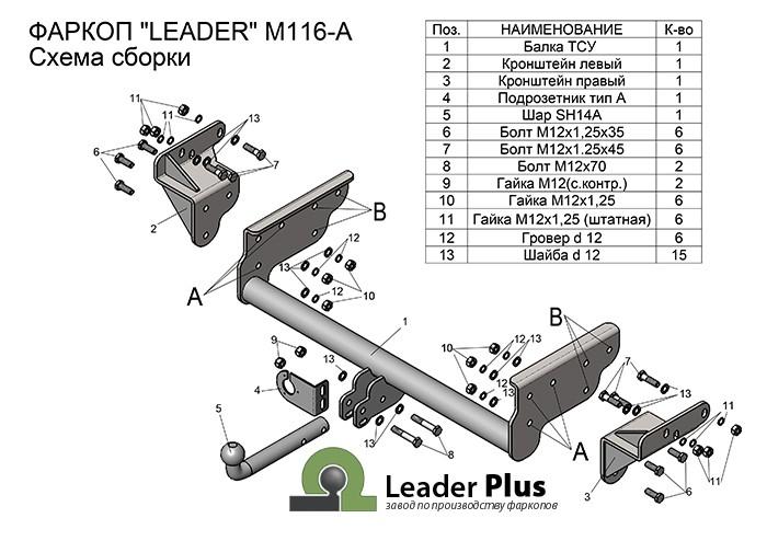 Лидер Плюс M116-A