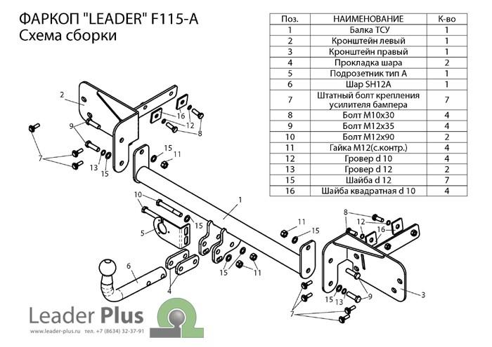 Лидер Плюс F115-A