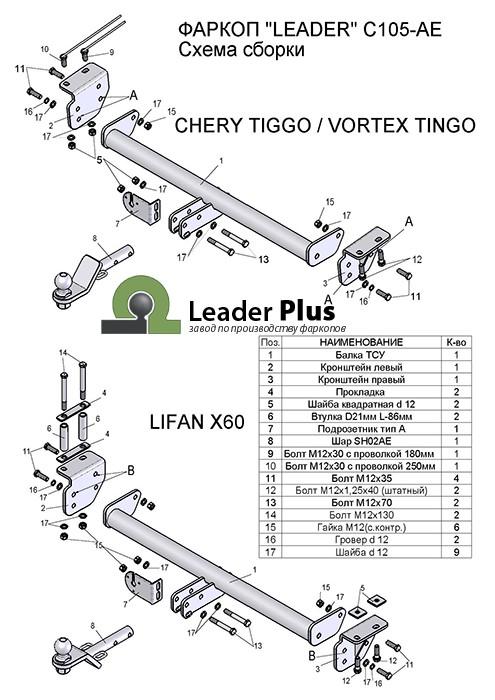 Лидер Плюс C105-AE