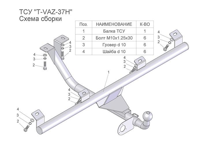 Лидер Плюс T-VAZ-37H