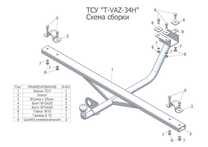 Лидер Плюс T-VAZ-34H