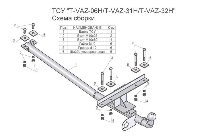 Лидер Плюс T-VAZ-32H