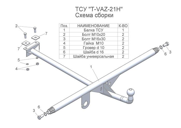 Лидер Плюс T-VAZ-21H