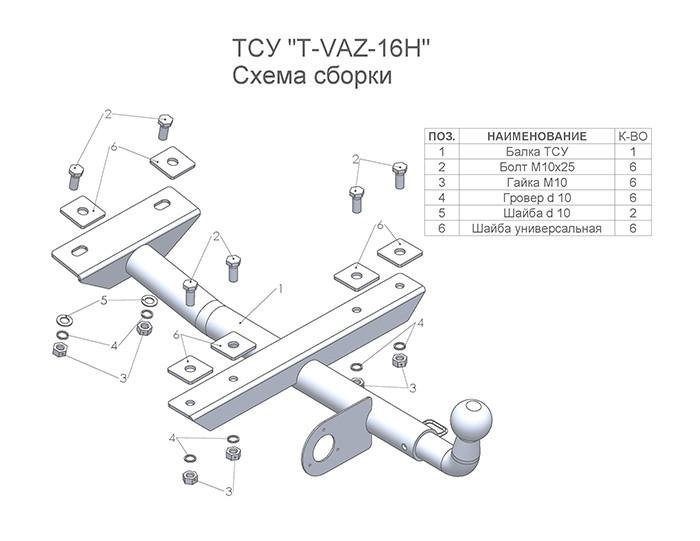 Лидер Плюс T-VAZ-16H