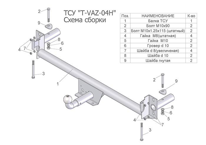 Лидер Плюс T-VAZ-04H