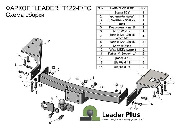 Лидер Плюс T122-FC