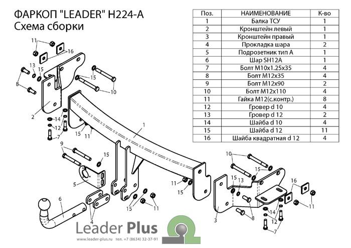 Лидер Плюс H224-A