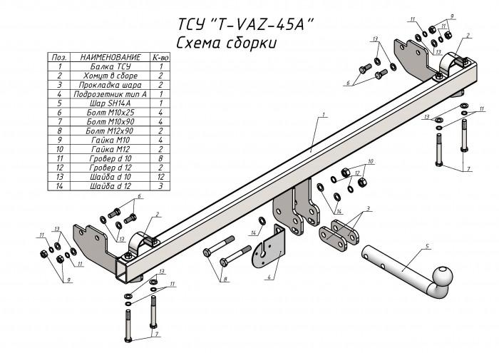 Лидер Плюс T-VAZ-45A