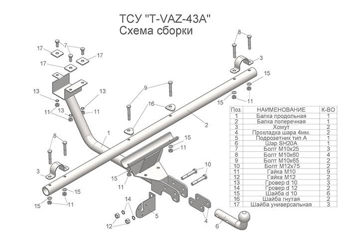 Лидер Плюс T-VAZ-43A